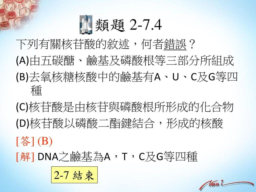 核酸 核苷酸: 由五碳醣、鹼基及磷酸根等三部分所組成。