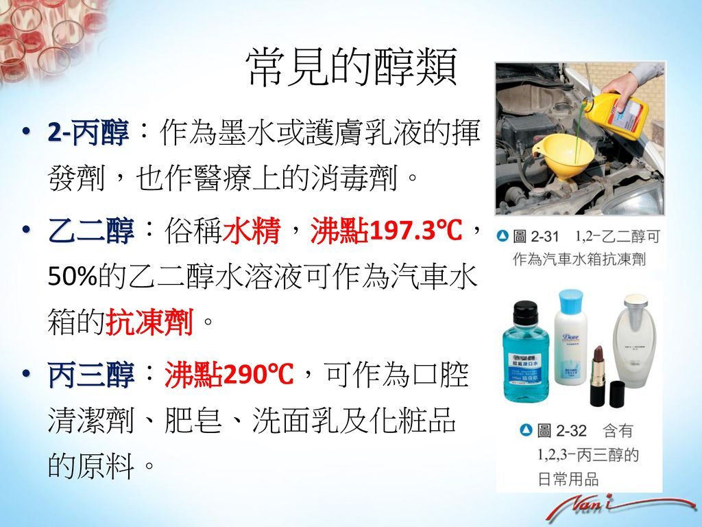 常見的醇類 2-丙醇:作為墨水或護膚乳液的揮發劑,也作醫療上的消毒劑。