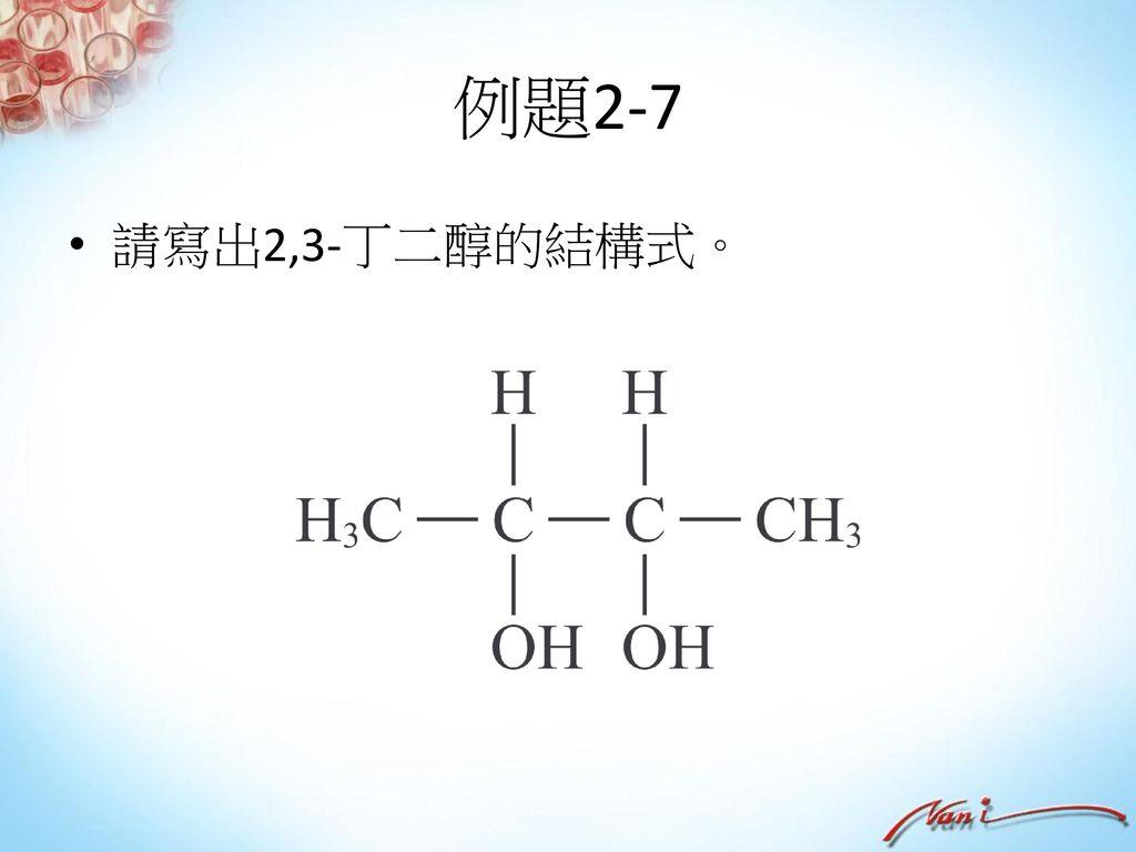 例題2-7 請寫出2,3-丁二醇的結構式。