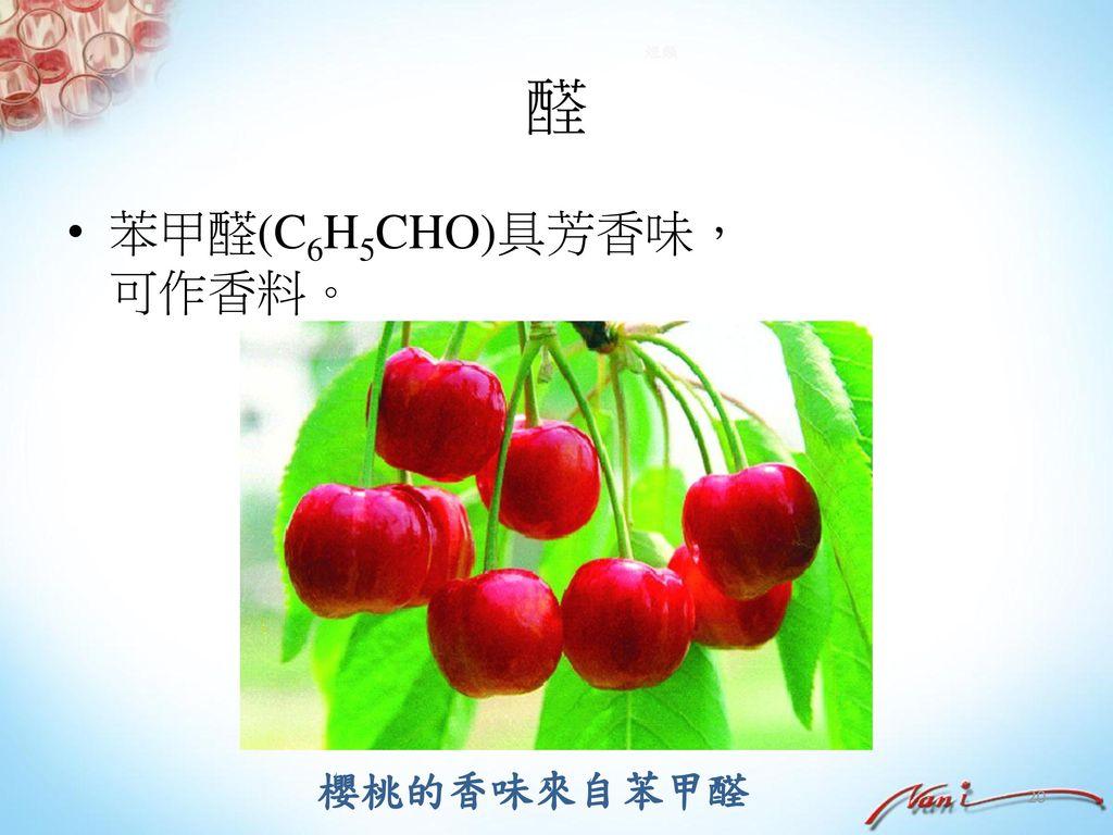 醛 烴類 苯甲醛(C6H5CHO)具芳香味, 可作香料。 櫻桃的香味來自苯甲醛
