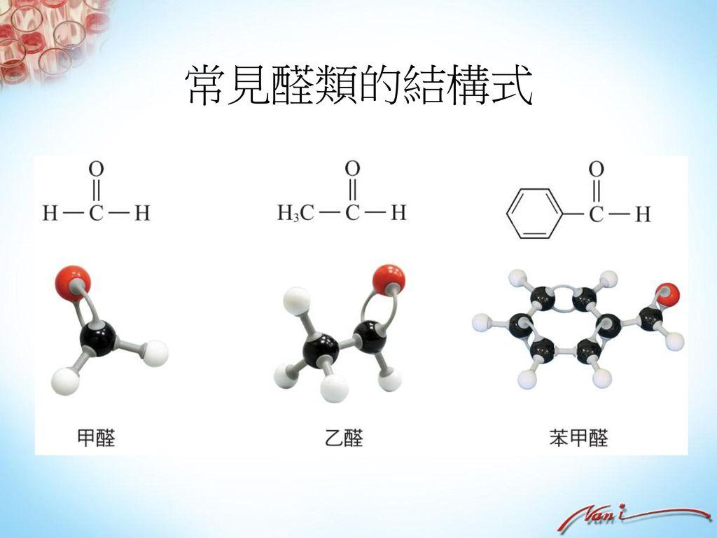 常見醛類的結構式