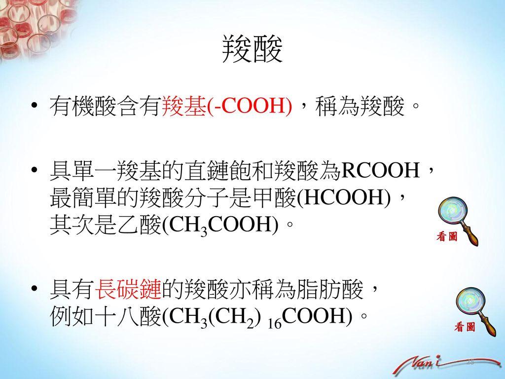 羧酸 有機酸含有羧基(-COOH),稱為羧酸。
