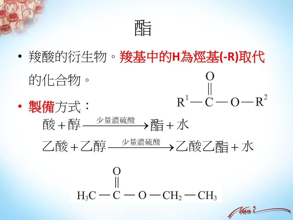 羧酸 具有羧基(-COOH)的化合物 。 通式為RCOOH。 沸點比分子量相近的醇類高。