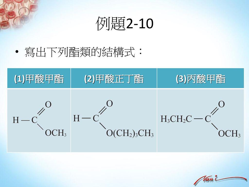 酯 最簡單的酯為甲酸甲酯(HCOOCH3)