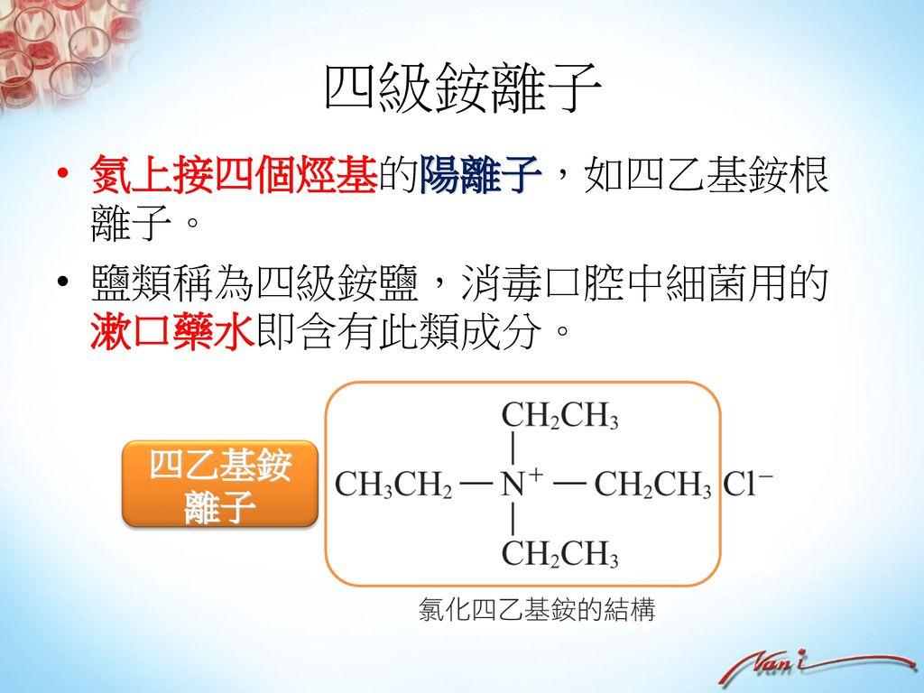 例題2-10 寫出下列酯類的結構式: (1)甲酸甲酯 (2)甲酸正丁酯 (3)丙酸甲酯