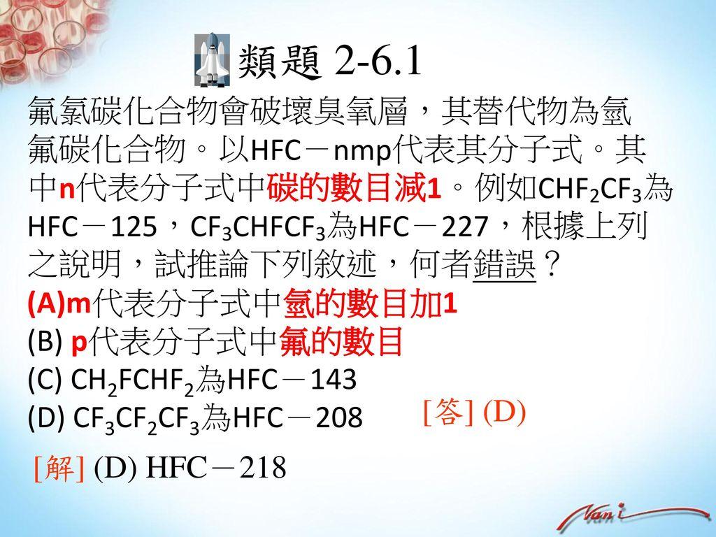 例題2-11 判別下列胺類的級數: 一級胺 二級胺 三級胺