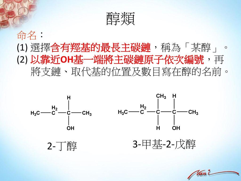 講義2-6 官能基及有機化合物的分類 有機鹵化物 三氯甲烷 四氯甲烷 氯乙烯
