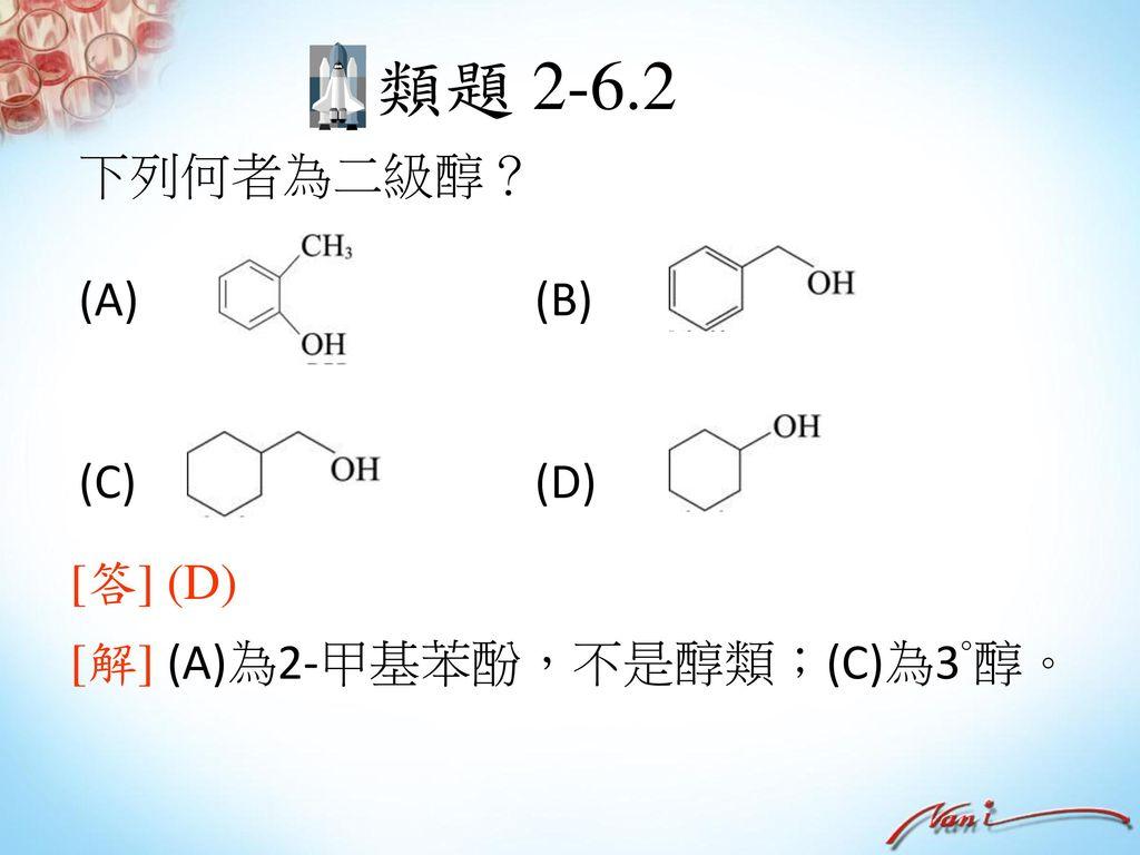 類題 2-6.1 氟氯碳化合物會破壞臭氧層,其替代物為氫 氟碳化合物。以HFC-nmp代表其分子式。其