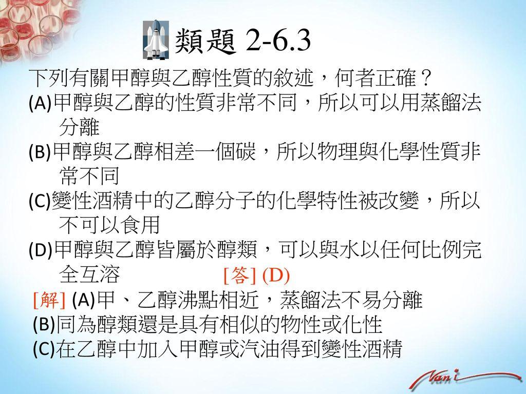 範例 2-6.2 下列各醇類中,何者為三級醇? 4-甲基-1-戊醇 (B) 2-甲基-3-戊醇 (C) 2-甲基-2-戊醇