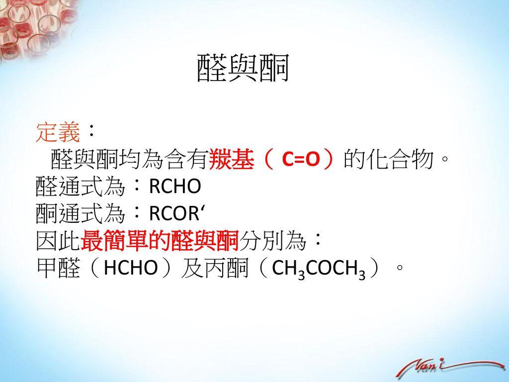 醚類 定義: 醚類是醇中羥基上的H為烴基所取代的化合物,可以用R1-O-R2表示,其中R1與R2可以相同如二甲基醚(簡稱甲醚);也可以不同如甲基乙基醚(簡稱甲乙醚)。 命名: 根據醚中氧原子所連接的兩個烴基來命名。