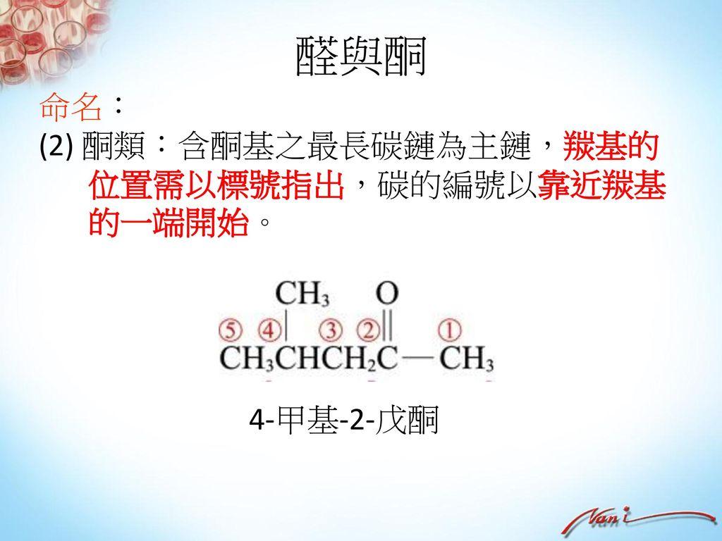 類題 2-6.5 下列有關醚類的敘述何者正確? (A)乙醚分子含有二個碳原子 (B)乙醚與乙醇為同分異構物