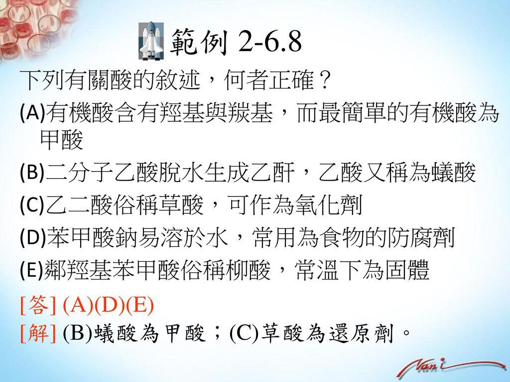 範例 2-6.7 下列有關醛類及酮類的敘述,何者錯誤? (A)碳數少的甲醛或乙醛,有刺激性的臭味 (B)最簡單分子的酮為甲酮