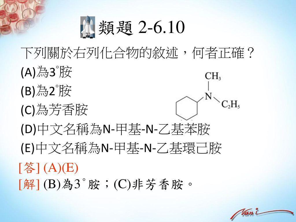 類題 2-6.9 右圖結構為酯類化合物,具有茉莉花的香味,試問此酯類由以下何組物質酯化產生? (A)苯甲醇與乙酸 (B)甲苯與乙酸