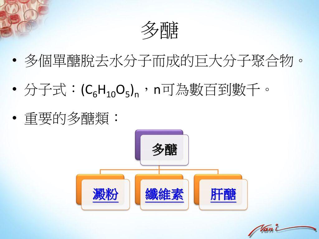 單醣 C6H12O6 最簡單的醣,無法分解成其他醣類。 分類: 葡萄糖 果糖 半乳糖 C5H10O5 核糖 C5H10O4 去氧核糖