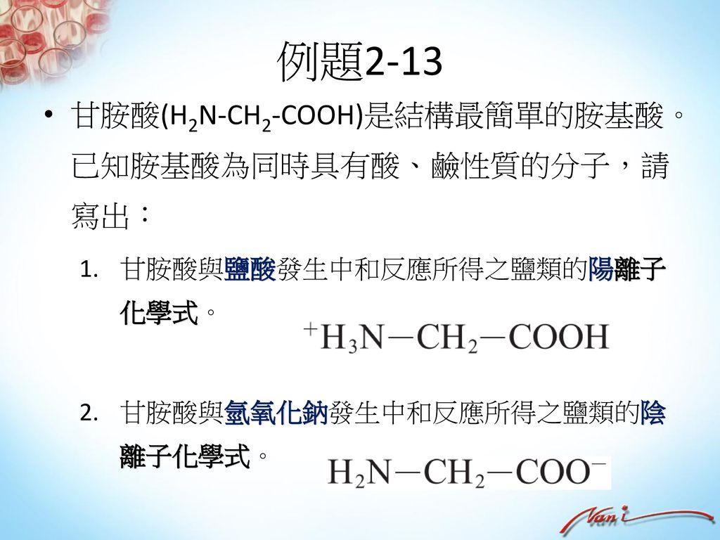 常見的胺基酸及性質 α-胺基酸:胺基在羧酸旁的第一個碳。 β-胺基酸:胺基在羧酸旁的第二個碳。 胺基酸的性質:具有酸性的