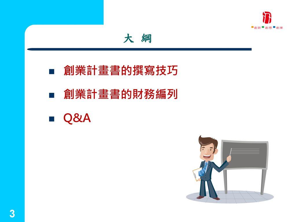 國立台灣藝術大學 2001.09.25 大 綱 創業計畫書的撰寫技巧 創業計畫書的財務編列 Q&A 創新育成中心