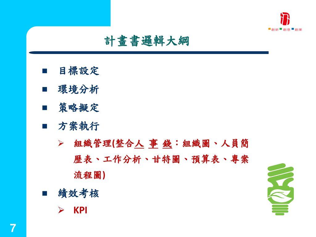 計畫書邏輯大綱 目標設定 環境分析 策略擬定 方案執行 績效考核 KPI