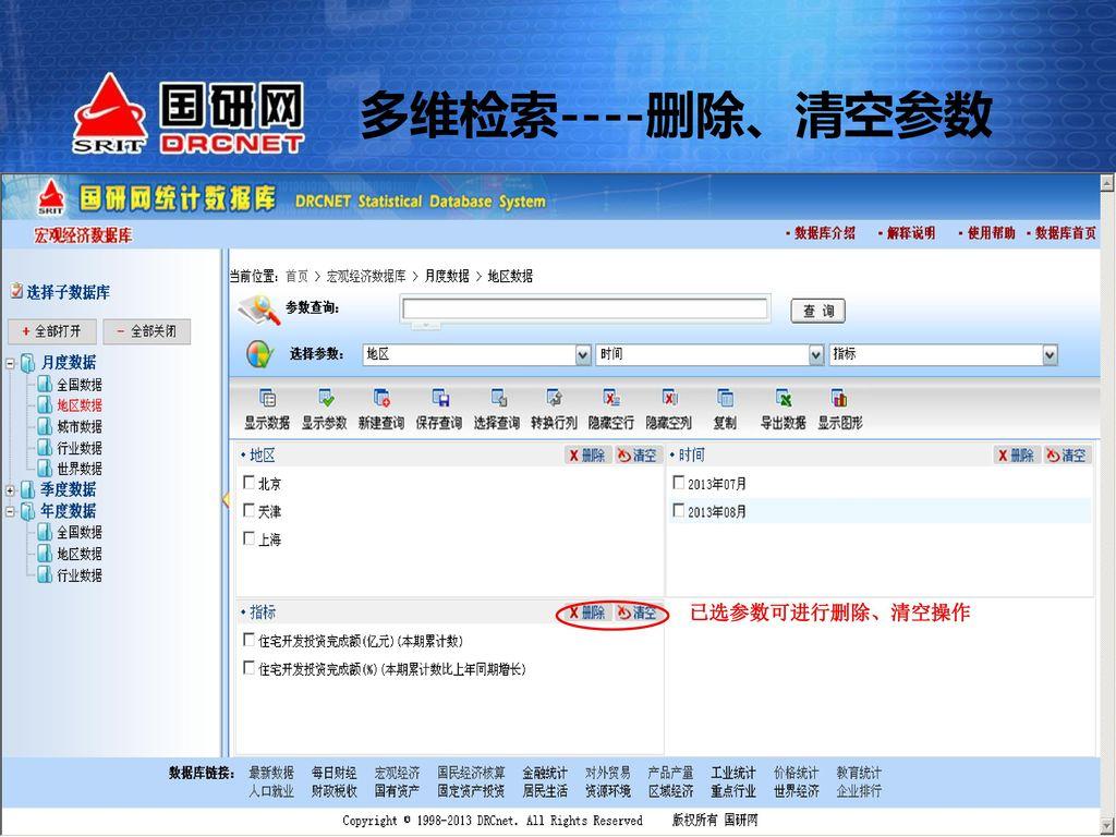 多维检索----删除、清空参数 已选参数可进行删除、清空操作