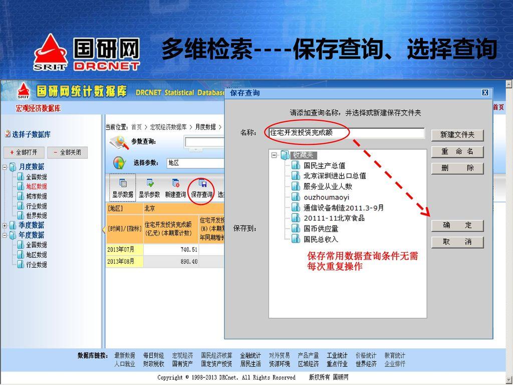 多维检索----保存查询、选择查询 保存常用数据查询条件无需每次重复操作