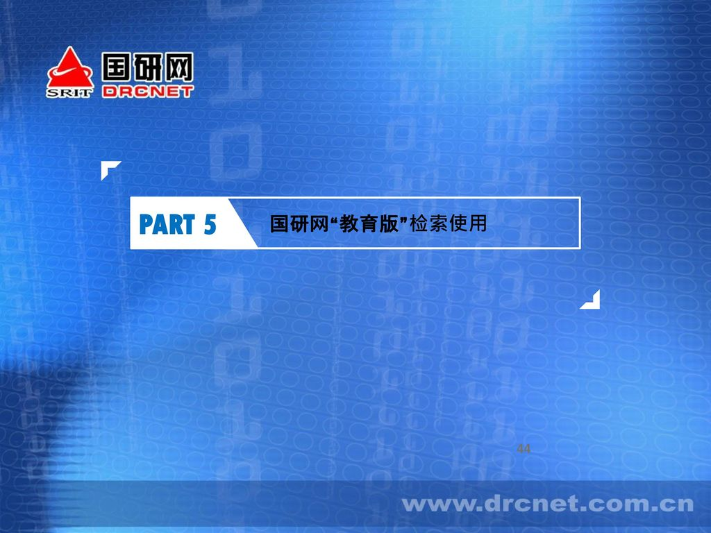 国研网 教育版 检索使用 PART 5