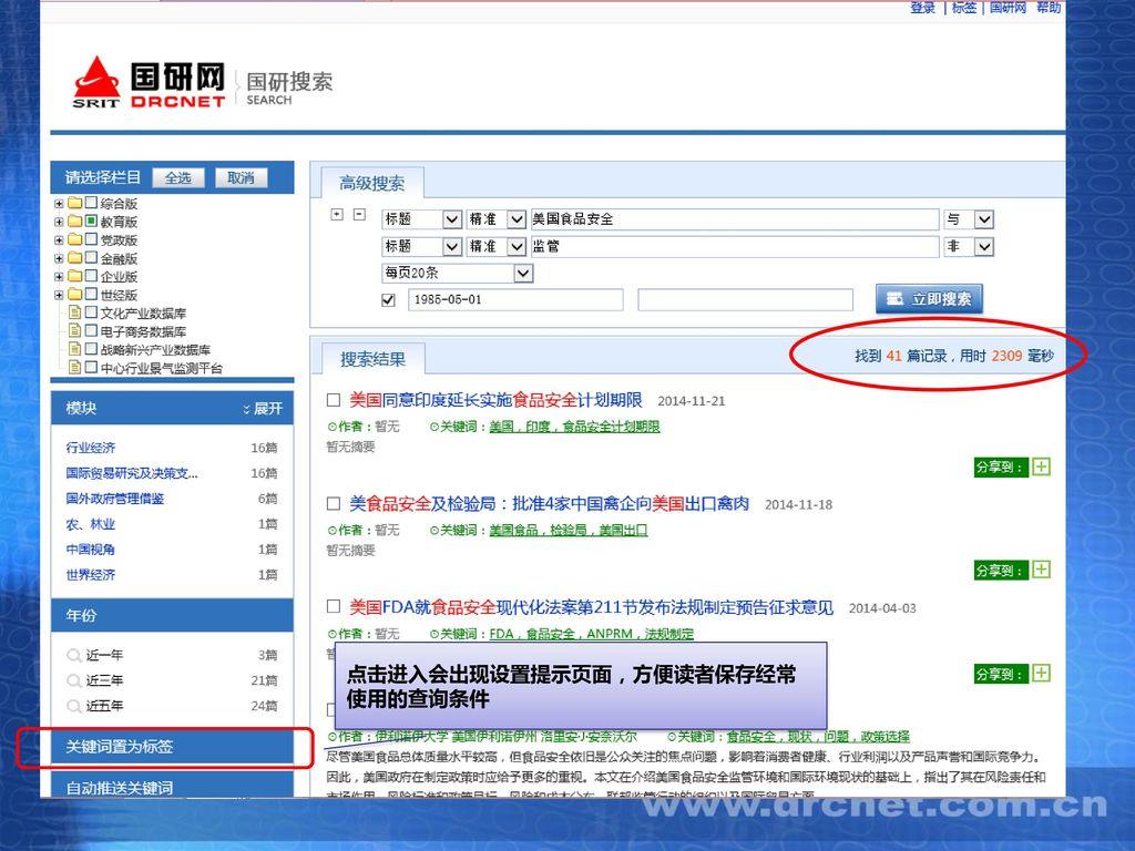 点击进入会出现设置提示页面,方便读者保存经常使用的查询条件