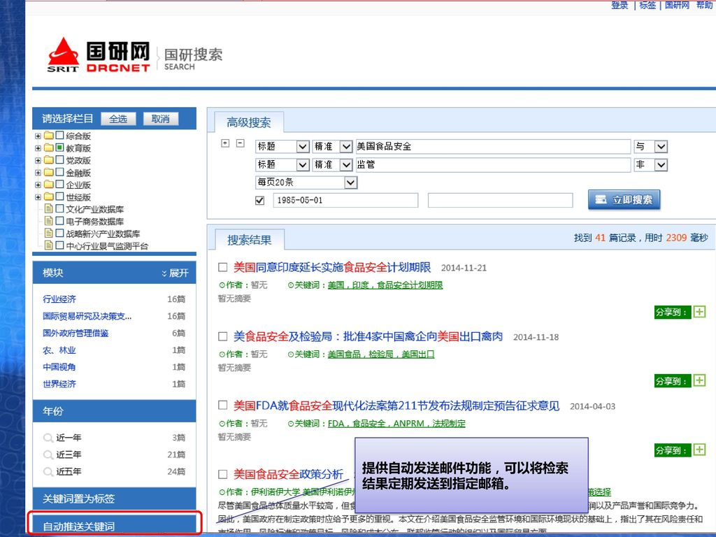 提供自动发送邮件功能,可以将检索结果定期发送到指定邮箱。