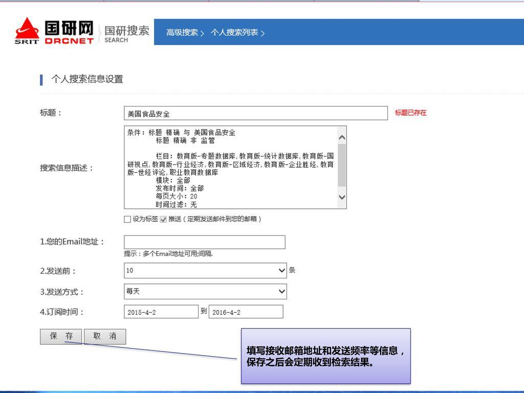 填写接收邮箱地址和发送频率等信息,保存之后会定期收到检索结果。