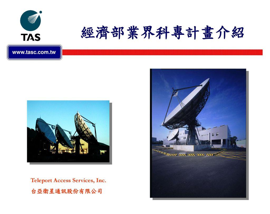 經濟部業界科專計畫介紹 Teleport Access Services, Inc. 台亞衛星通訊股份有限公司