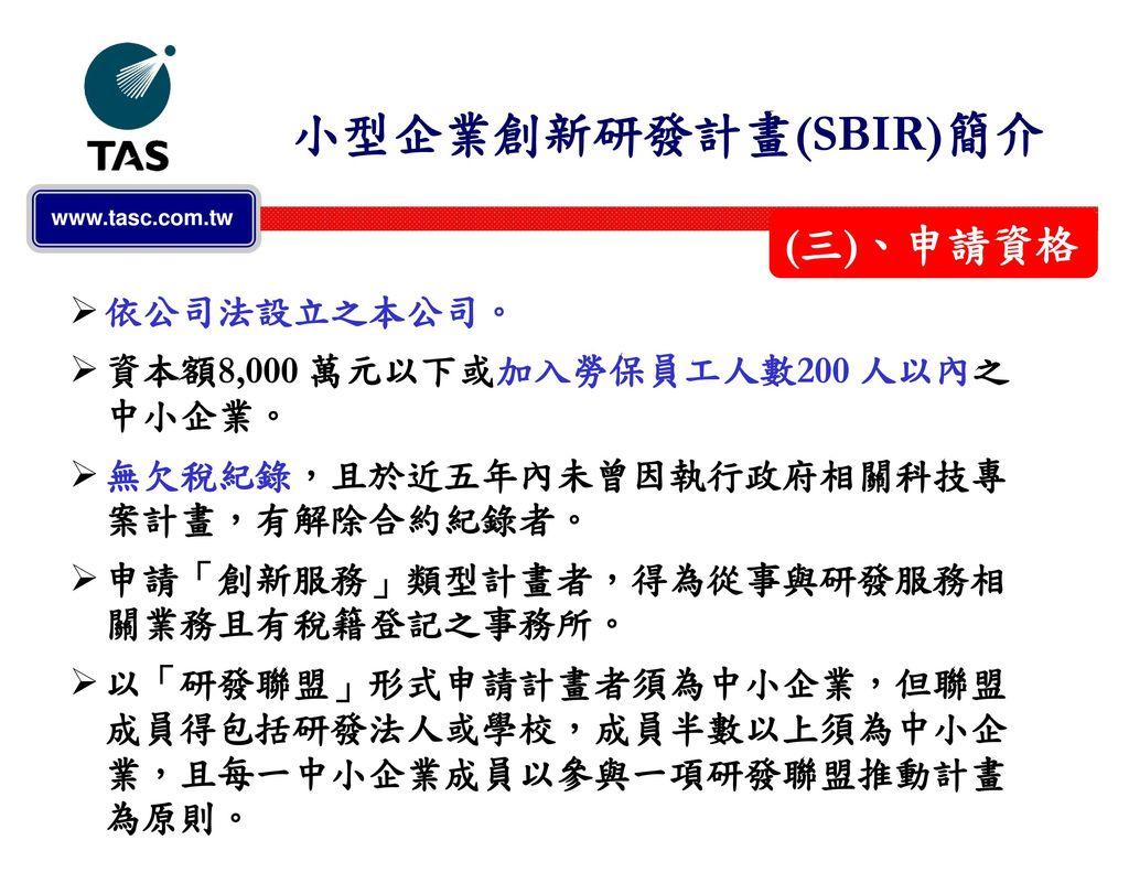 小型企業創新研發計畫(SBIR)簡介 (三)、申請資格 依公司法設立之本公司。
