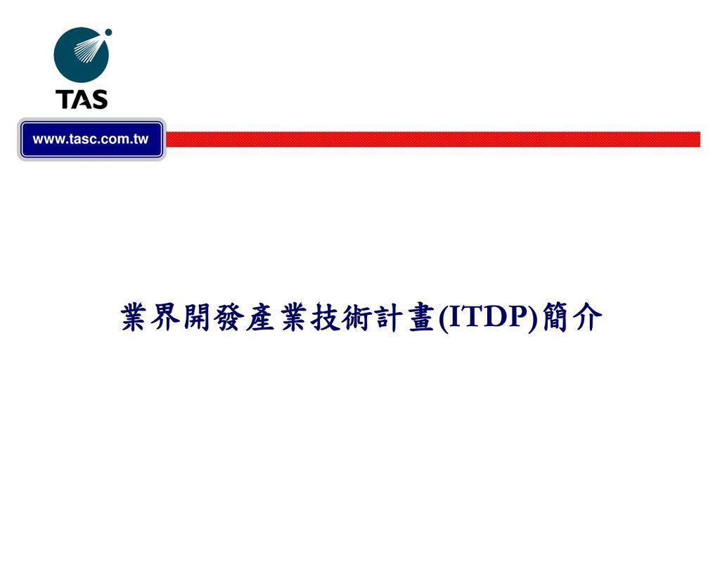 業界開發產業技術計畫(ITDP)簡介