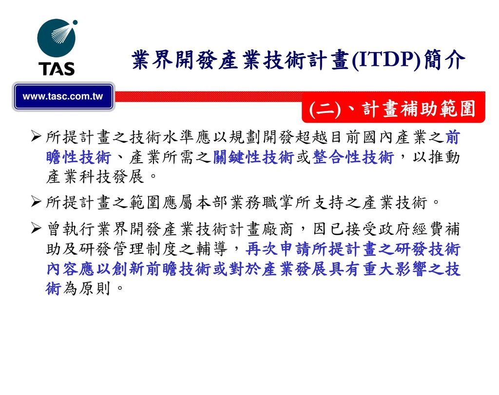 業界開發產業技術計畫(ITDP)簡介 (二)、計畫補助範圍