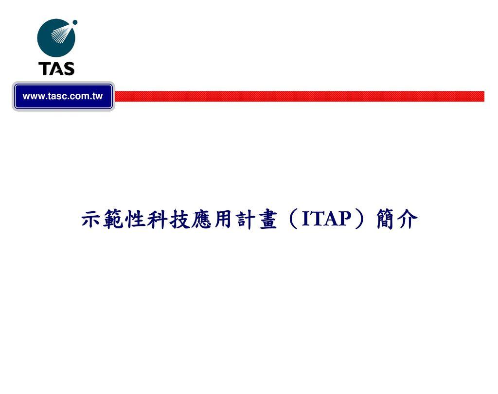 示範性科技應用計畫(ITAP)簡介