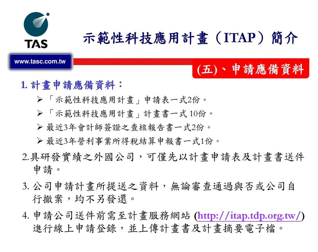 示範性科技應用計畫(ITAP)簡介 (五)、申請應備資料 1. 計畫申請應備資料: