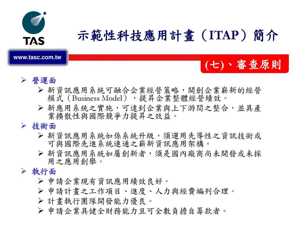 示範性科技應用計畫(ITAP)簡介 (七)、審查原則 營運面