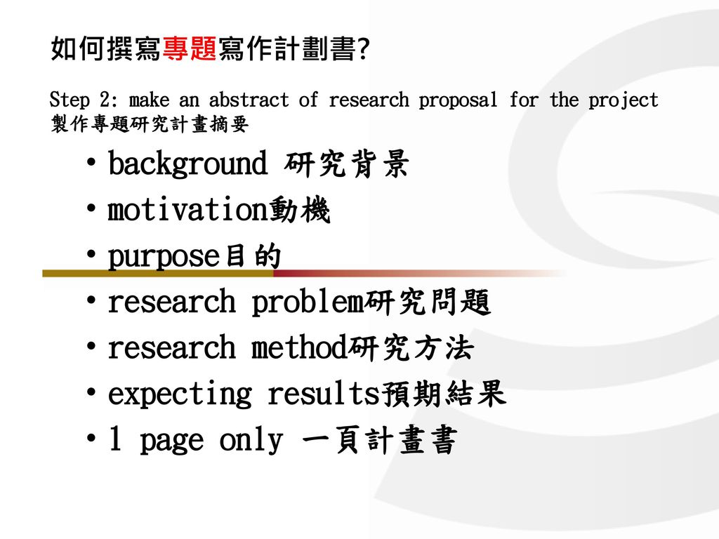 expecting results預期結果 1 page only 一頁計畫書