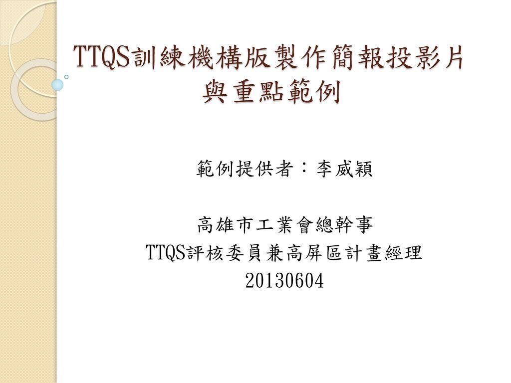TTQS訓練機構版製作簡報投影片與重點範例