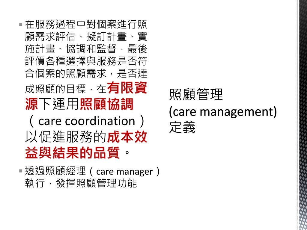 照顧管理 (care management) 定義