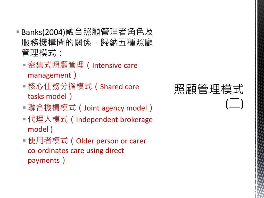 照顧管理模式(二) Banks(2004)融合照顧管理者角色及服務機構間的關係,歸納五種照顧管理模式: