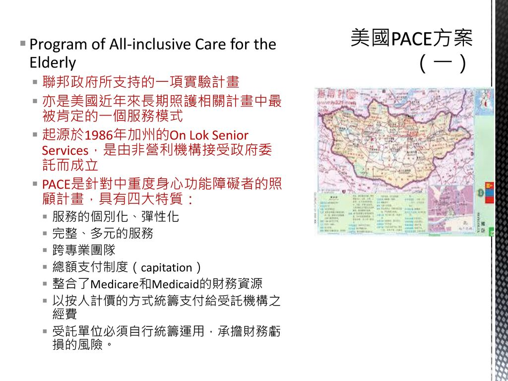美國PACE方案 (一) Program of All-inclusive Care for the Elderly