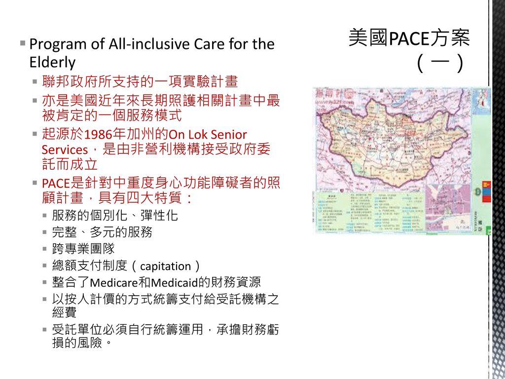 美國PACE方案 (一) Program of All-inclusive Care for the Elderly