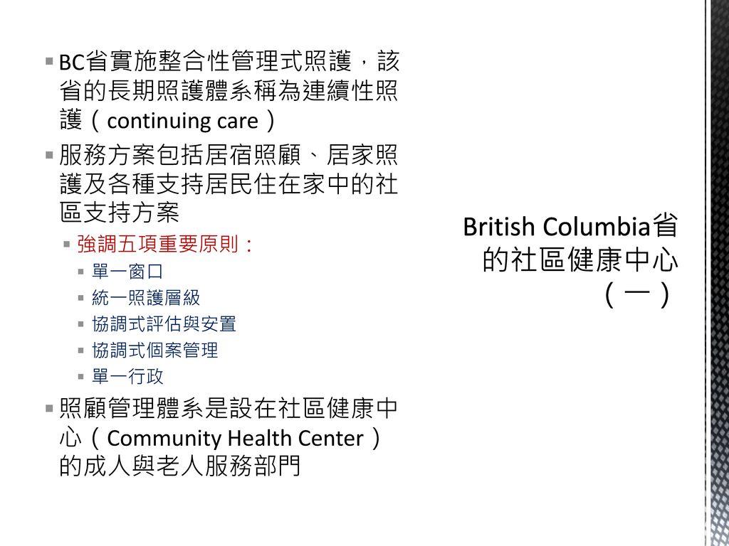 British Columbia省的社區健康中心(一)