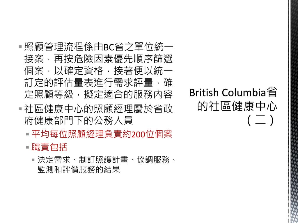 British Columbia省的社區健康中心(二)
