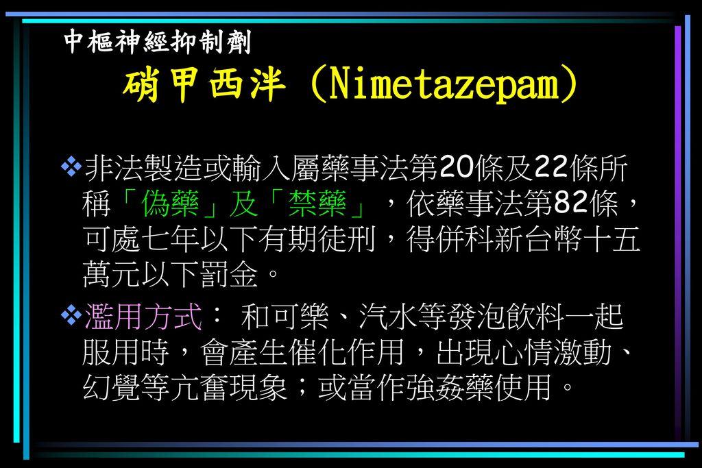 中樞神經抑制劑 硝甲西泮 (Nimetazepam)