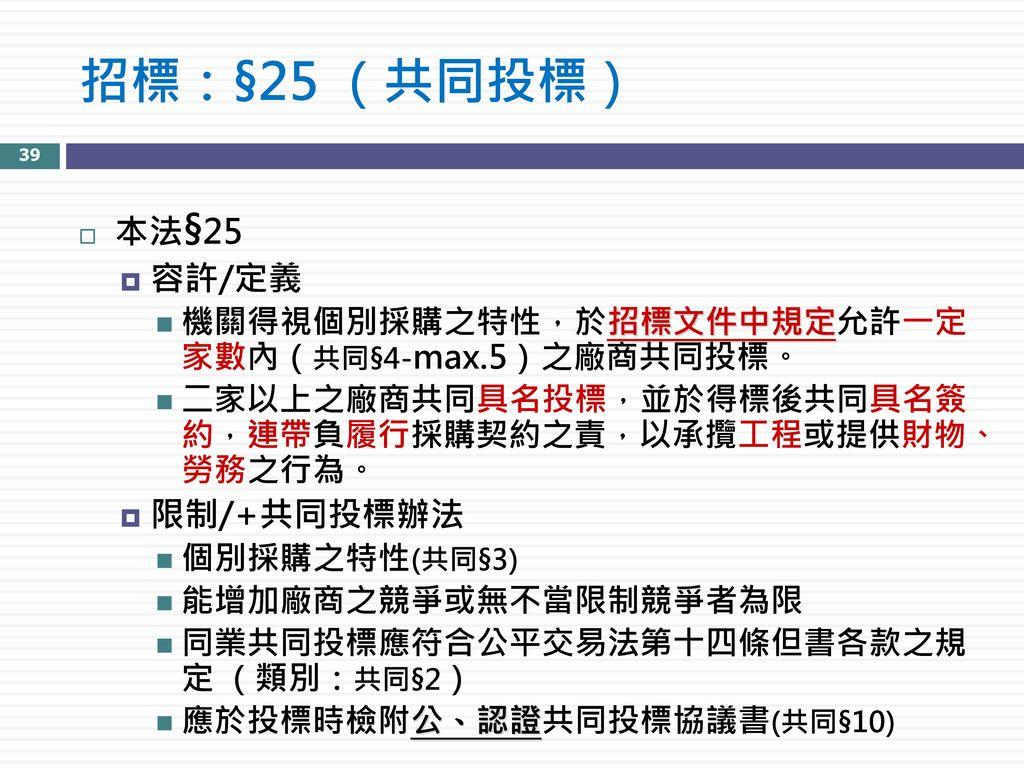 招標:§25 (共同投標) 本法§25 容許/定義 限制/+共同投標辦法