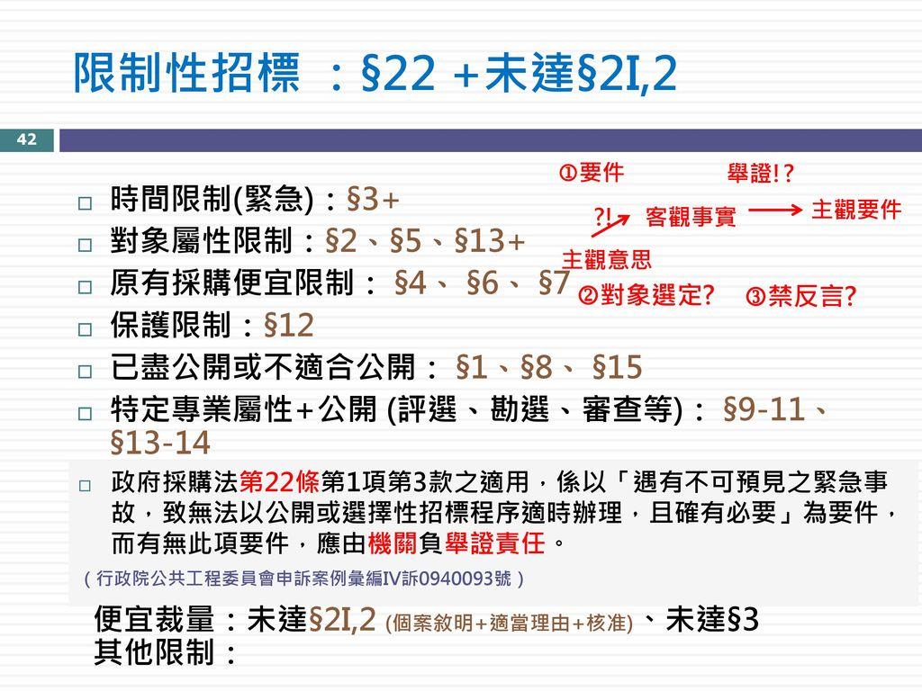 限制性招標 :§22 +未達§2I,2 時間限制(緊急):§3+ 對象屬性限制:§2、§5、§13+