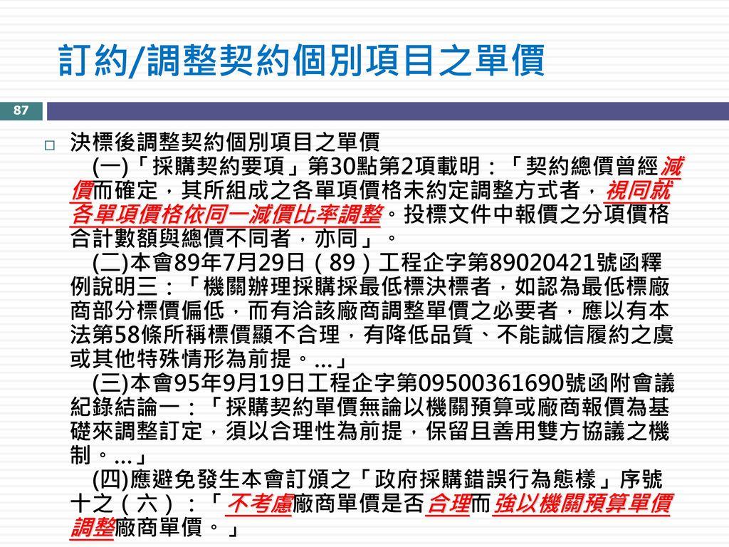 訂約/調整契約個別項目之單價 87.