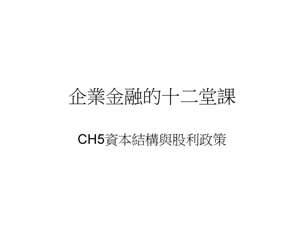 企業金融的十二堂課 CH5資本結構與股利政策