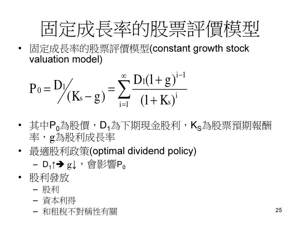 固定成長率的股票評價模型 固定成長率的股票評價模型(constant growth stock valuation model)