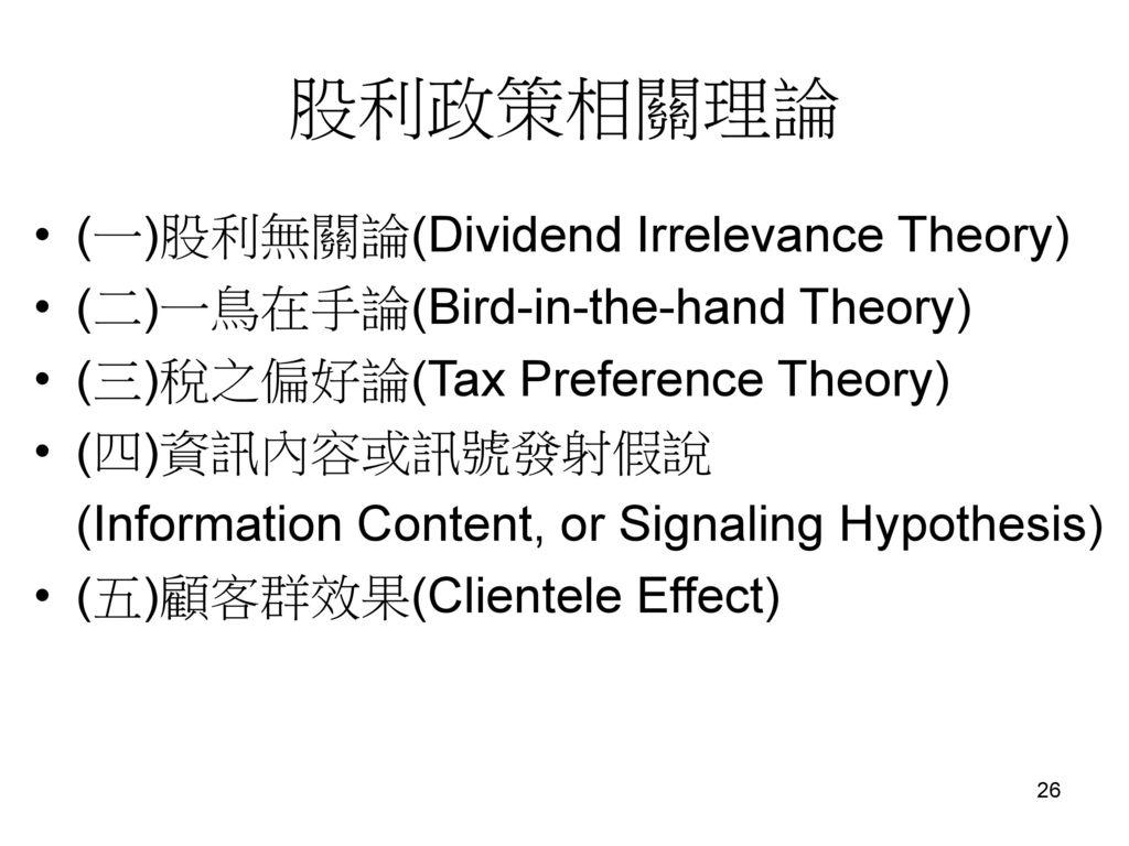 股利政策相關理論 (一)股利無關論(Dividend Irrelevance Theory)