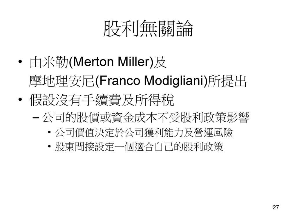 股利無關論 由米勒(Merton Miller)及 摩地理安尼(Franco Modigliani)所提出 假設沒有手續費及所得稅
